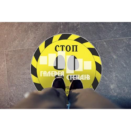 Ламінована вінілова наліпка на підлогу зберігай дистанцію жовта