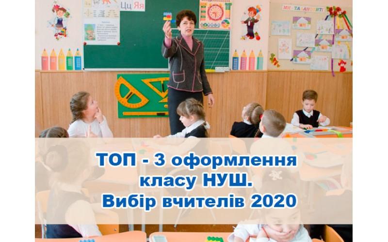 ТОП - 3 оформлення класу НУШ – Яким став вибір вчителів 2020
