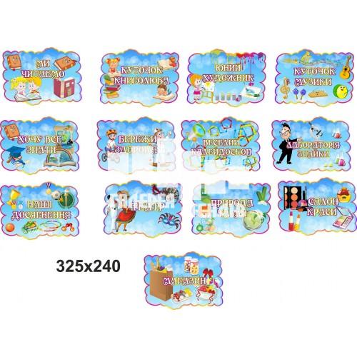 Таблички для оформлення дитячого садка - зони