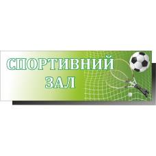 Табличка на спортивний зал