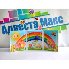 Стенд-ширма для дитячого садка Веселка