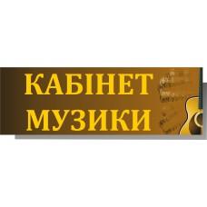Табличка  на кабінет музики в школі