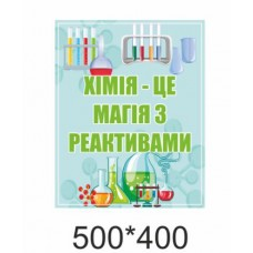 Табличка на двері в кабінет хімії: Хімія - це магія з реактивами