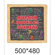Табличка на двері в школі: кабінет математики