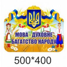 Інформаційна табличка на двері в школі: кабінет української мови та літератури