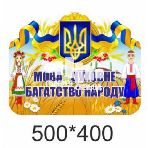 Табличка на двері в школі: кабінет української мови та літератури