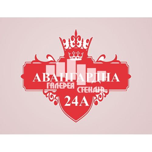 Адресні вивіски на будинок - табличка корона