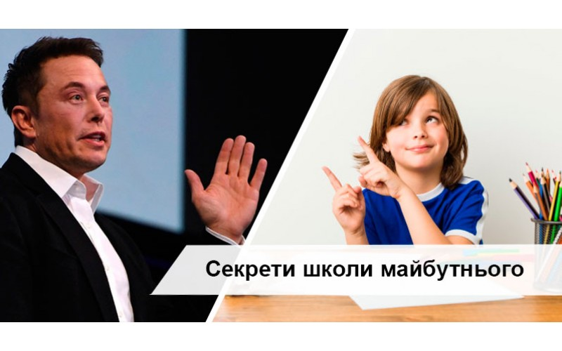 Плюси та мінуси правил школи Ілона Маска в якій вчаться діти майбутнього. А ви згодні з ним?