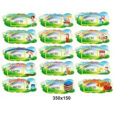 Таблички для дитячого садка  з кишенею для прізвищ