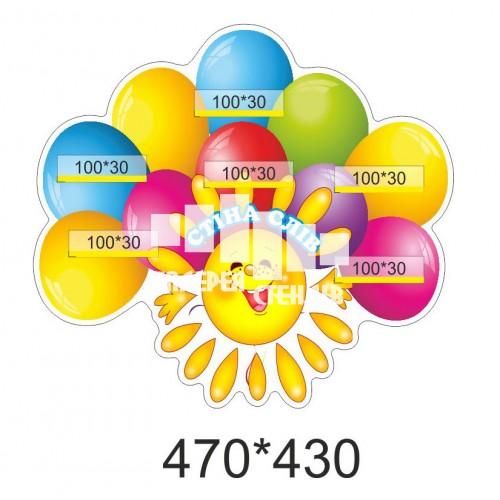 Стіна слів 1 клас нуш - сонечко на повітряних кульках