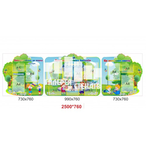 Стенд для батьків та оформлення коридорів дитячого садка