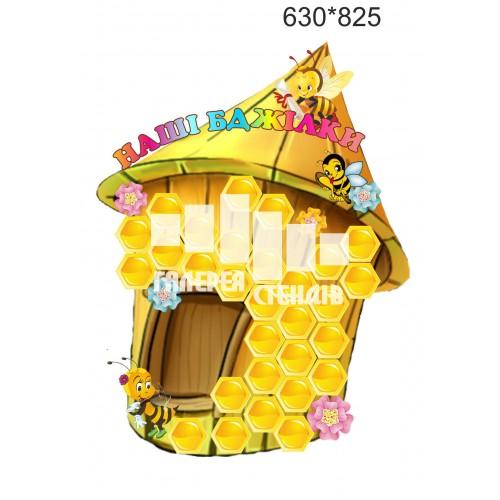 Стенди 1 клас нуш: фото класу - наші бджілки