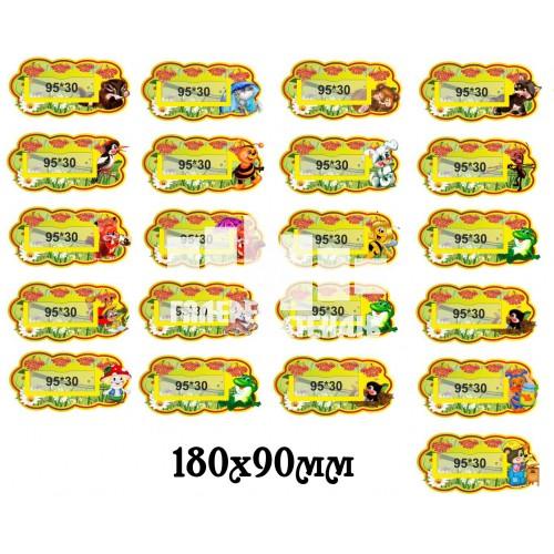 Таблички на шафи для дитячого садка в стилі калинки