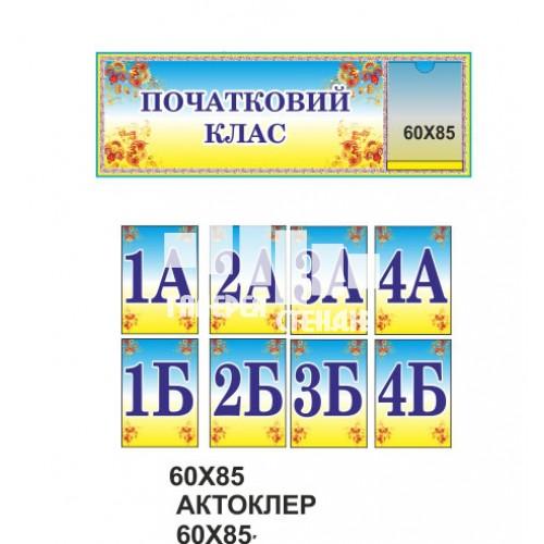 Табличка для кубінету школи початкових класів