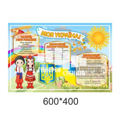 Стенд 600х400 державна символіка для початкових класів
