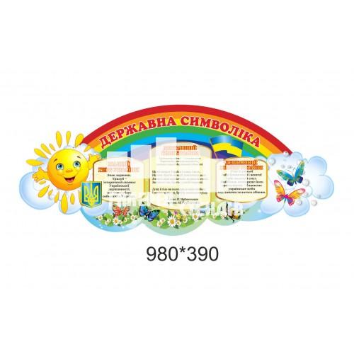 Стенд державна символіка з сонечком для початкової школи