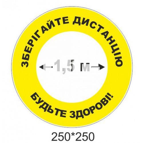 Наклейка Тримайте дистанцію 1,5 метра
