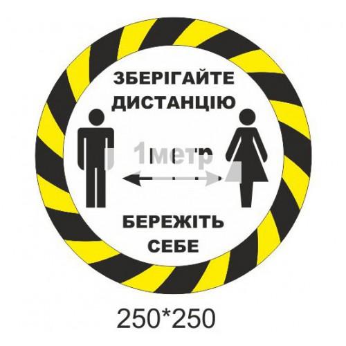 Наклейка тримайте дистанцію та інші застережливі знаки