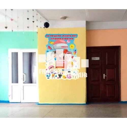 Наклейка на стіни в коридори школи