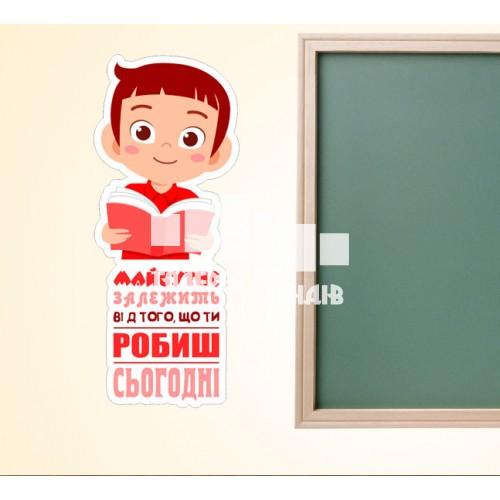 Оформлення стін школи нуш - вінілові наліпки