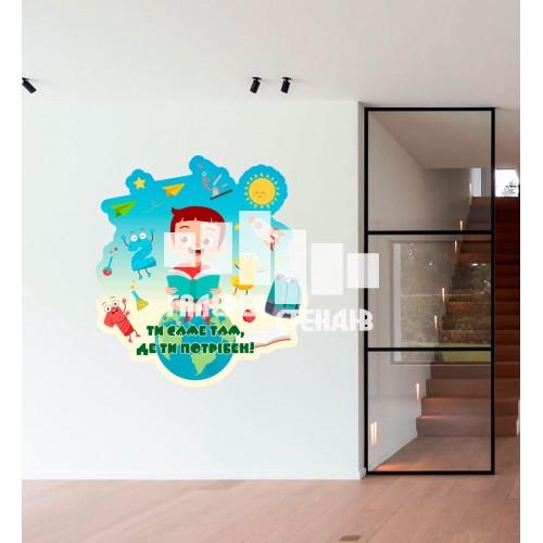 Вінілові наклейки на стіни для початкової школи - оформлення коридорів нуш