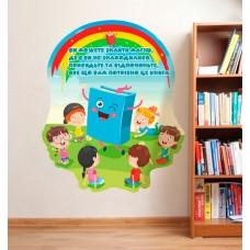 Вінілові наклейки для оформлення коридорів школи нуш