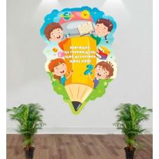 Вінілова наліпка на стіни класу та коридорів школи з написом