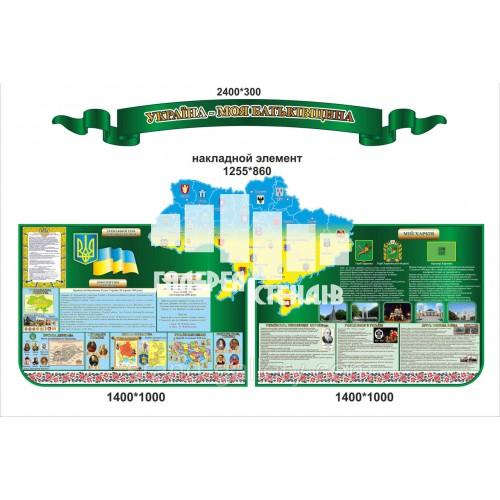 Державна символіка україни - стенди для школи в зеленому комплекті