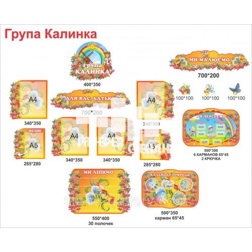 Група дитячого садка для оформлення стін: Калинка