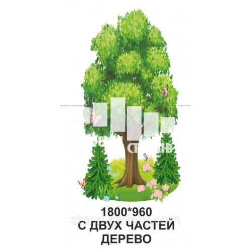 Декорация Настенная Дерево с ламинацией