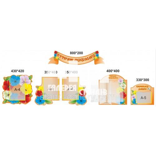 Стенд для дитячого садка: Куточок психолога - комплект