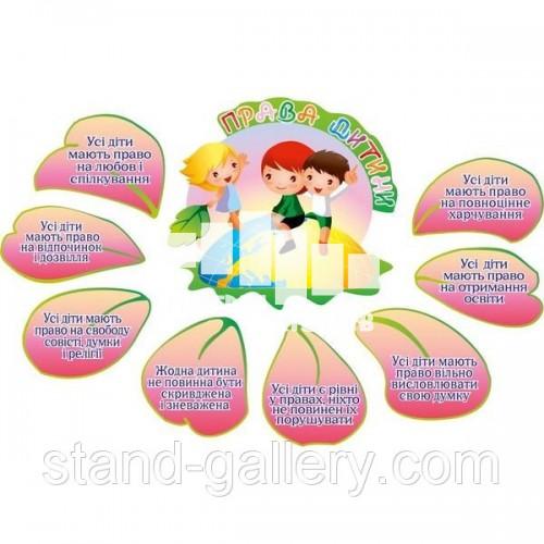 """Стенд для оформление группы детского сада """"Права дитини у дитячому садочку"""""""
