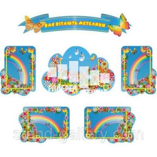 Стенди для дитячого садка: Вас вітають Метелики