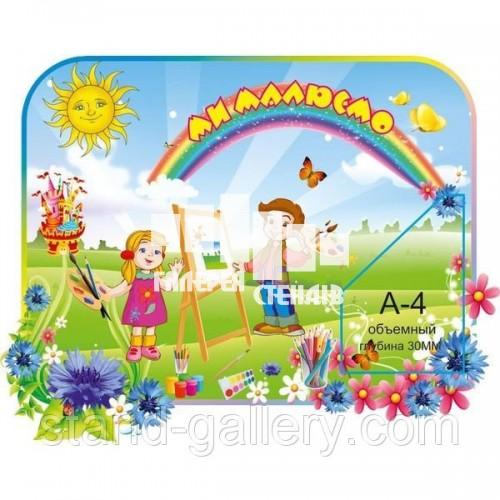 Стенд для дитячих малюнків та дитячого садка