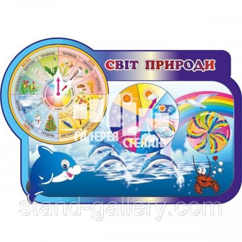 """Календарь природы для детского сада """"Світ природи"""""""