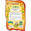 Стенд для школи: Я і Україна з соняшниками