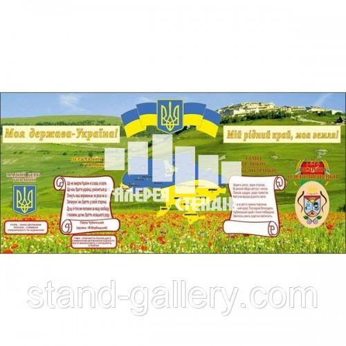 """Стенд для школы """"Моя держава Україна"""""""