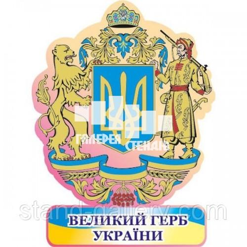 Оформлення класу Великий Герб України