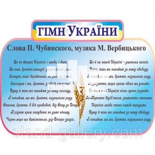 """Стенд государственная символика """"Гимн Украины"""""""