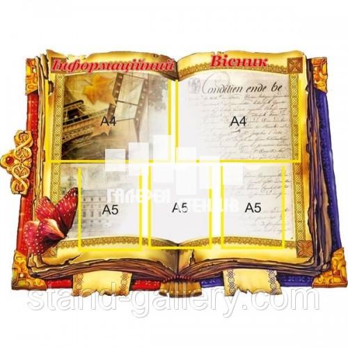 Стенд для школи Інформаційнний вістник у вигляді книги