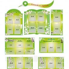 Інформаційні стенди в комплекті: Інформаційний вісник