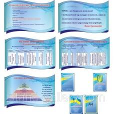 Інформаційний стенд для школи Методи навчання