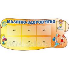 Стенд для детского сада Здоровый малыш