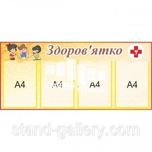 """Стенд для детского сада """"Советы доктора"""""""