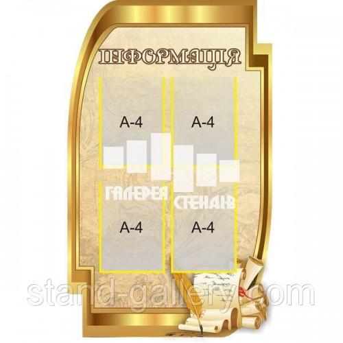 Стенд для школи Інформація з золотою рамкою