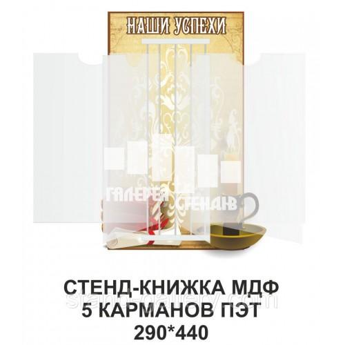 """Настенная стенд-книга """"Наши успехи"""""""