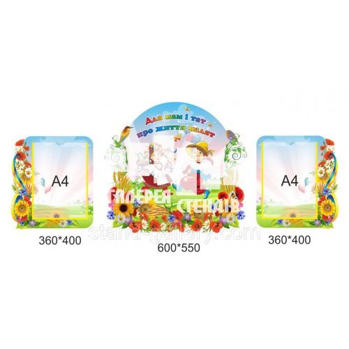 """Композиция стендов для детского сада """"Для мам і тат"""""""