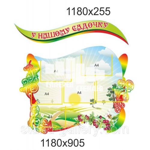 Оформлення стендів у дитячому садку в вишневому стилі