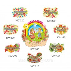 Комплект стендів для дитячого садка Права дитини з веселкою