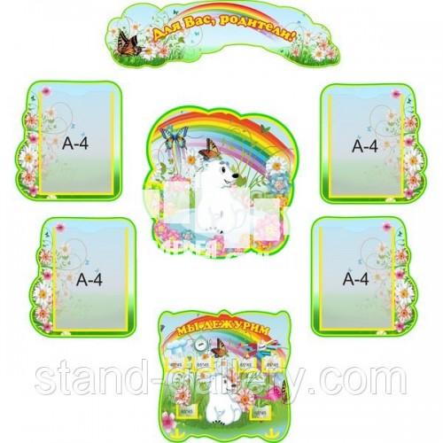 Стенды для ДОУ Визитная карточка детского сада